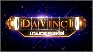 Da Vinci (เกมถอดรหัส)