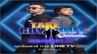 Take Guy Out Thailand Season 3