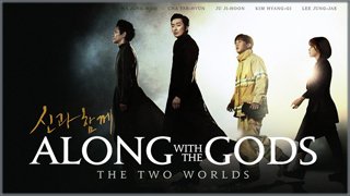 Along with the Gods: The Two Worlds (ฝ่า 7 นรกไปกั