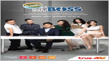 รับแซ่บ My Boss (Rap Saep Mai Bot)